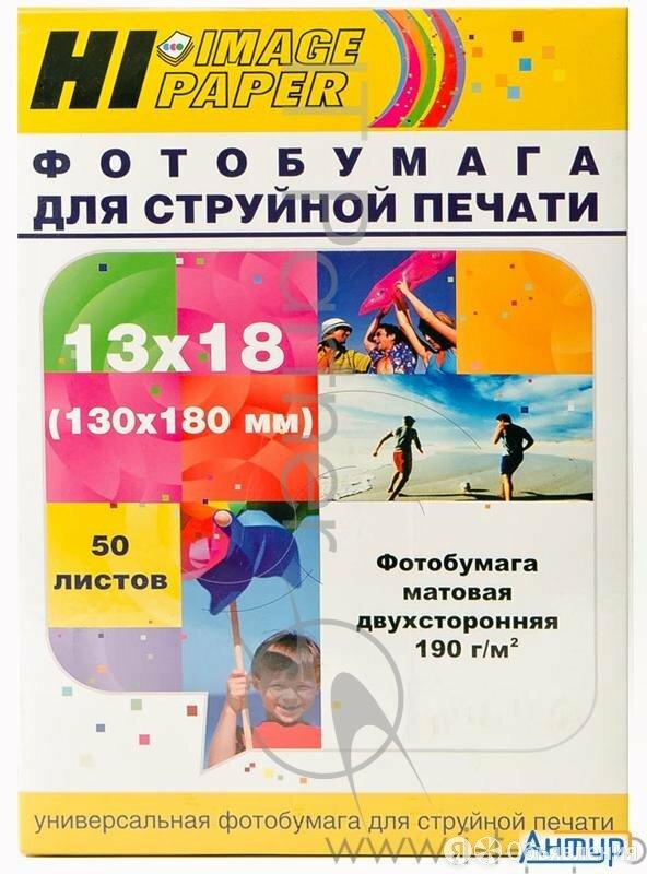 Фотобумага матовая двусторонняя  Hi Image Paper  13x18, 190 г/м, 50 л. по цене 129₽ - Бумага и пленка, фото 0