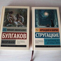 Художественная литература - Булгаков, Стругацкие, 0