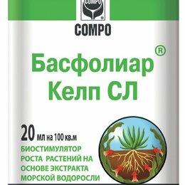 Химические средства - Басфолиар КЕЛП СЛ COMPO 20 мл., 0