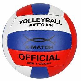 Мячи - Новый Мяч Волейбол 56457 X-Match, 0