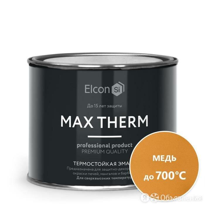 Термостойкая антикоррозионная эмаль Elcon Max Therm, до 700 С, 0,4 кг, медь по цене 1450₽ - Краски, фото 0