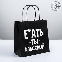Подарочная упаковка - Пакет подарочный «Ты классный», 22 × 22 × 11 см    4711593, 0