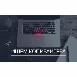 Копирайтеры - Копирайтер со знанием английского языка, 0