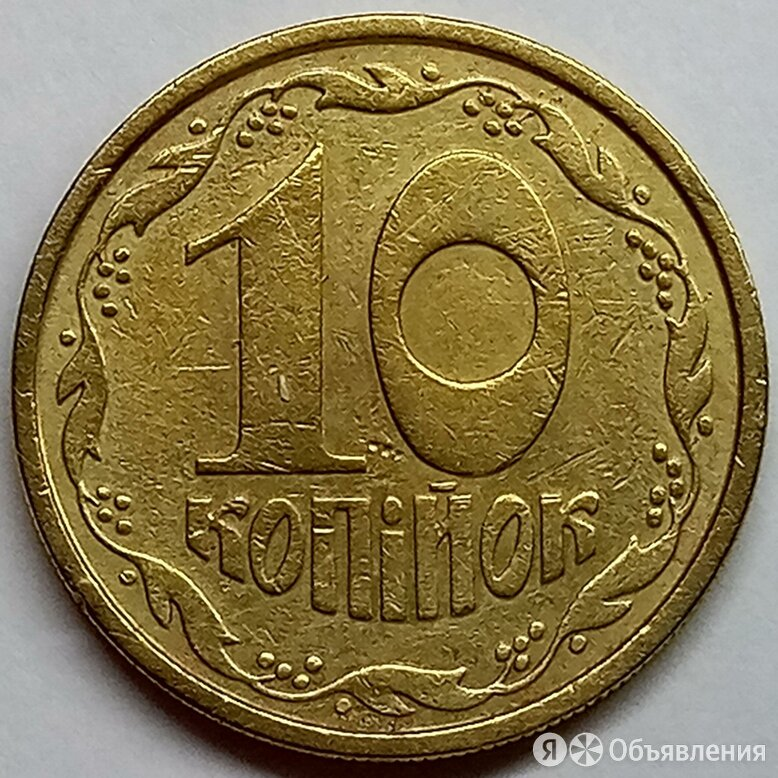 10 копеек 1992 год (Украина) по цене 10₽ - Монеты, фото 0