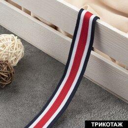 Одежда и обувь - Тесьма трикотажная лампас 25 мм, 10 ± 0,5 м, цвет красный/белый/тёмно-синий, 0