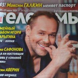 Журналы и газеты - Журналы Телесемь (архив), 0