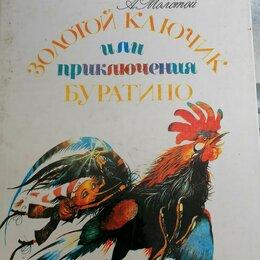 Детская литература - Художественная детская литература, 0