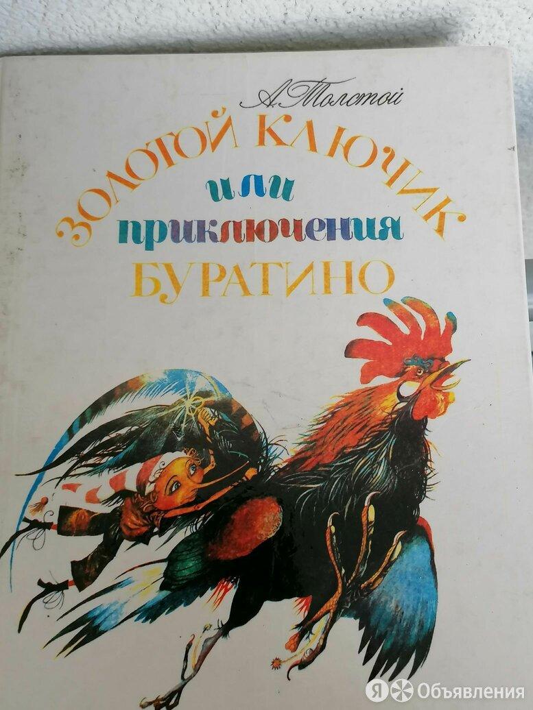 Художественная детская литература по цене 200₽ - Детская литература, фото 0