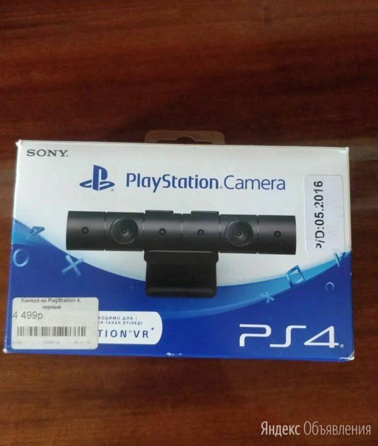 Sony Playstation 4 Camera по цене 2000₽ - Аксессуары, фото 0