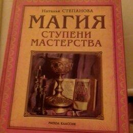 Прочее - Степанова. ступени мастерства, 0