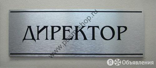 Алюминиевая табличка (30x10 см. (профиль шириной 10 см)) по цене 1340₽ - Таблички, фото 0
