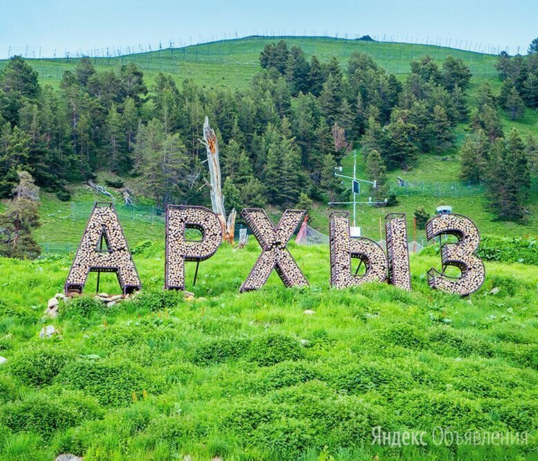 Тур в Архыз по цене 7300₽ - Экскурсии и туристические услуги, фото 0