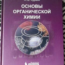 Наука и образование -  Основы органической химии А. В. Куркин, М. А. Юровская, 0