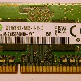 Модули памяти - Оперативная память для ноутбука m471b5674eb0-yk0, 0