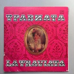 Виниловые пластинки - Травиата La Traviata винил грампластинка, 0
