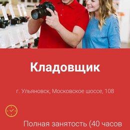 Работники склада - Требуется кладовщик на склад в магазина М.Видео, 0
