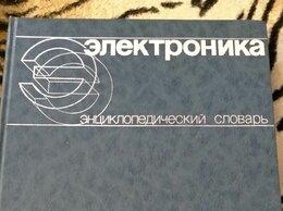 Словари, справочники, энциклопедии - Электроника энциклопедический словарь 1991, 0