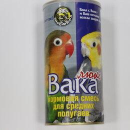 Корма - ВАКА ЛЮКС 900г д/средних попугаев , 0