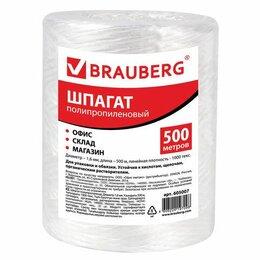 Упаковочные материалы - Шпагат полипропиленовый, длина 500 м, диаметр 1,6 мм, линейная плотность 1000 те, 0