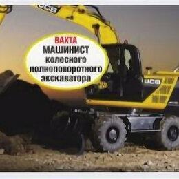 Машинисты - Машинист колесного полноповоротного экскаватора, 0
