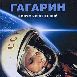 Наука и образование - Юрий Гагарин. Колумб Вселенной, 0