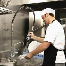 Мойщики - Мойщик посуды, 0