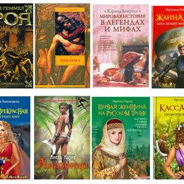 Художественная литература - Историческиие романы, 0