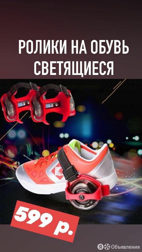Ролики на обувь светящиеся по цене 599₽ - Роликовые коньки, фото 0