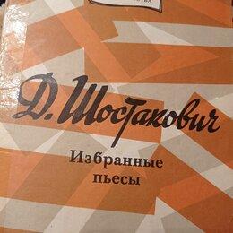 Искусство и культура - Шостакович. Избранные пьесы. , 0