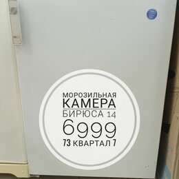 Морозильники - Морозильная камера Бирюса 14, 0