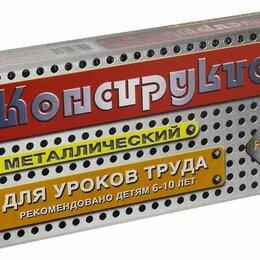 Автокресла - Конструктор металлический для уроков труда №6 80 эл 00853, 0