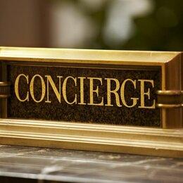Сервисное обслуживание - Консьерж, 0