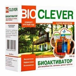 Аксессуары, комплектующие и химия - Bioclever биобактерии для очистки дачного уличного садового туалета, 0
