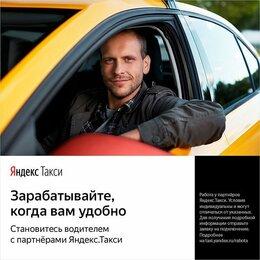 Водители - Водитель в такси на своем или арендованном автомобиле, 0