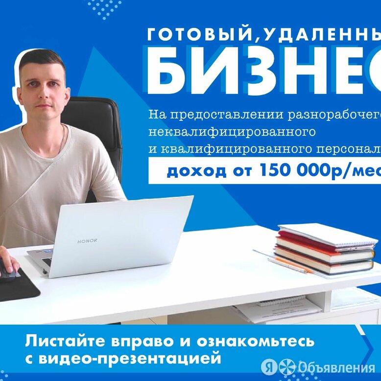 Готовый бизнес на разнорабочих и рабочем персонале по цене 60000₽ - Сфера услуг, фото 0