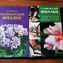 """Дом, семья, досуг - Книга """"Узамбарские фиалки"""" автор Ширяева, 0"""