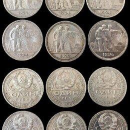 Монеты - 1 рубль 1924 год (П Л) aUNC. Оптовый лот 6 монет. 120 гр. серебра , 0