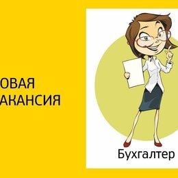 Бухгалтеры - Заместитель главного бухгалтера, 0