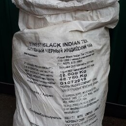 Мешки для мусора - Мешки 70 кг полипропиленовые б/у , 0