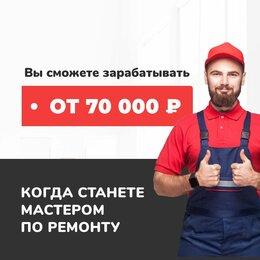 Мастера - Мастер по ремонту холодильников, стиральных и посудомоечных машин, 0