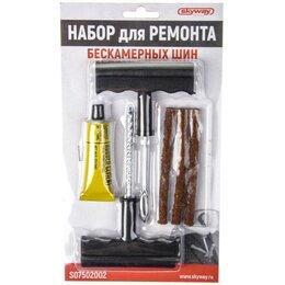 Наборы инструментов и оснастки - Набор для ремонта бескамерных шин SKYWAY (6 предметов), 0