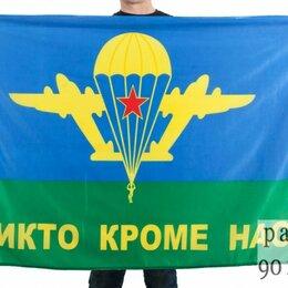 Флаги и гербы - Флаг ВДВ - Никто кроме нас!, 0