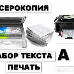 Прочие услуги - Печать, распечатка текста, ксерокопирование, набор текста, 0