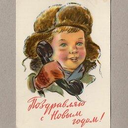 Открытки - Открытка СССР Новый год 1961 чистая Зотов звонок телефон мальчик радость дети, 0