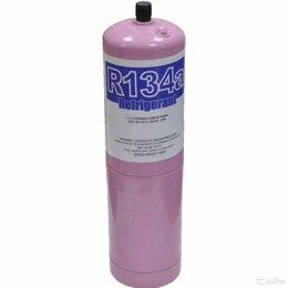 Аксессуары и запчасти - Хладогент холодильника фреон R134A  1000 ГР, 0