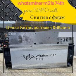 Промышленные компьютеры - Whatsminer m31s 74th бэу с фермы, 0