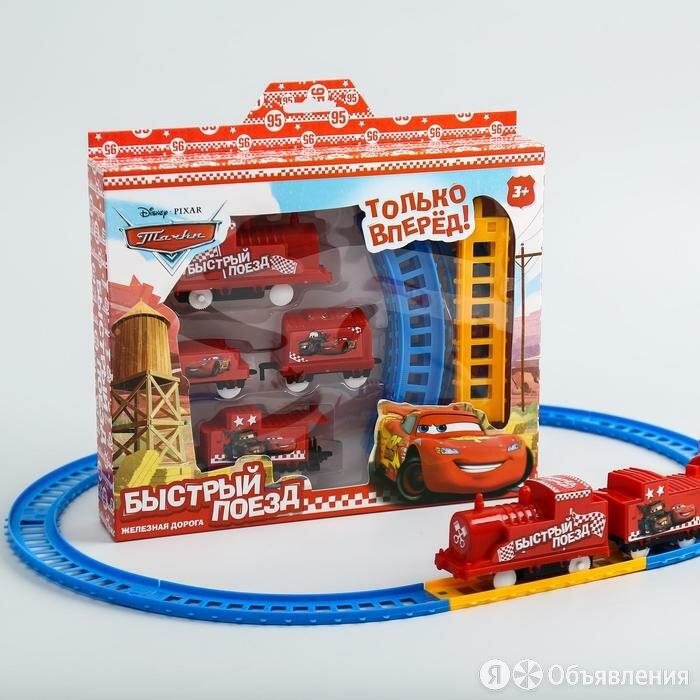 Железная дорога «Быстрый поезд» - Тачки по цене 660₽ - Детские железные дороги и автотреки, фото 0