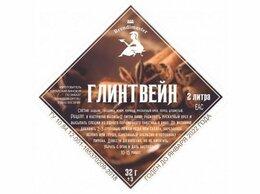 """Ингредиенты для приготовления напитков - Набор трав и пряностей """"Глинтвейн"""" на 1.5 литра,…, 0"""