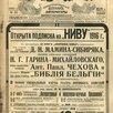 "Журнал ""Нива"" 1915 г по цене 300₽ - Журналы и газеты, фото 1"