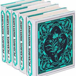 Художественная литература - Редьярд Киплинг собрание сочинений в 5 томах, 0